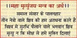 mha-mrityanjaya mantra meaning